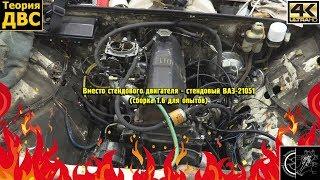 Вместо стендового двигателя - стендовый ВАЗ-21051 (сборка 1.6 для опытов). Евгений Травников.