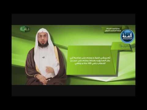 برنامج مناسك | الحلقة الثالثة عشرة - وداع المسجد الحرام وزيارة المسجد النبوي