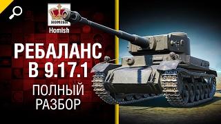 Ребаланс танков в 9.17.1 - полный разбор от Homish - Будь готов!
