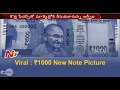 RBI to Introduce New 1000 Rs Notes..