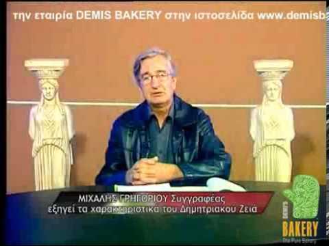 Ζεια - dinkel η αληθεια