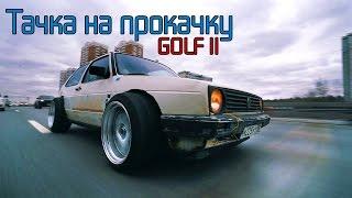 Первый в мире гольф на таких огромных колёсах. VolksWagen Golf 2 за 30000 рублей.. Жекич Дубровский Full Lux.