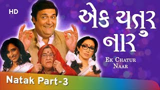 Ek Chatur Naar - Superhit Comedy Gujarati Natak - Ketki Dave - Rasik Dave - Part 3 Of 12