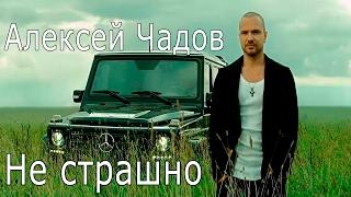 Алексей Чадов - Не страшно (OST Дело чести) Скачать клип, смотреть клип, скачать песню