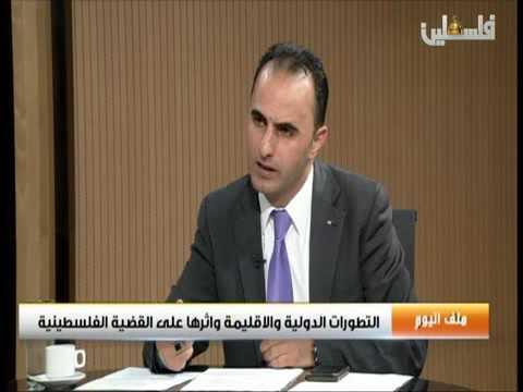 ملف اليوم التطورات الدولية والاقليمية وأثرها على القضية الفلسطينية