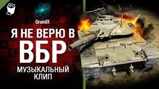 Я не верю в ВБР! - Музыкальный клип от GrandX