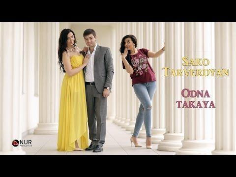 Сако Тарвердян - Одна такая (2016)