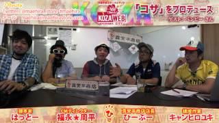 真栄平商店「コザ」をプロデュース vol.1