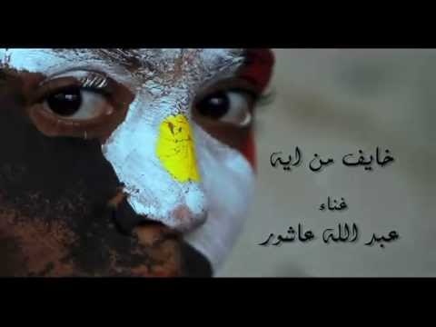 أغنية الثورة الممنوعه من العرض - خايف من إيه