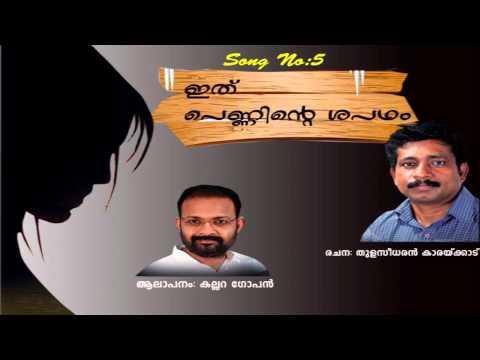 Peedanam-Malayalam poem