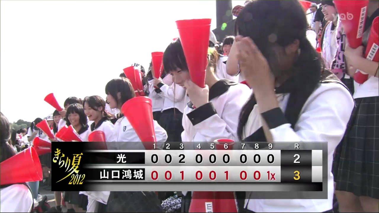 野球部のページ - 山口県立光高等学校