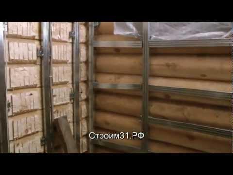 Сруб -  Установка каркаса для гипсокартона