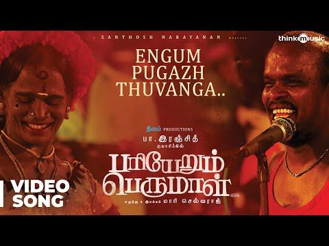 Pariyerum Perumal - Engum Pugazh Video Song - Santhosh Narayanan - Pa Ranjith - Mari Selvaraj
