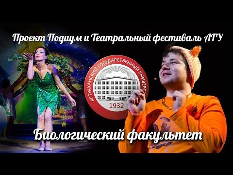Зимы не будет. Биологический факультет. Подиум и Театральный фестиваль АГУ 2014.