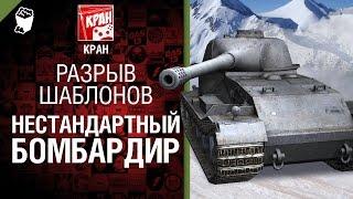 Нестандартный бомбардир -  Разрыв шаблонов №5 - от КРАН
