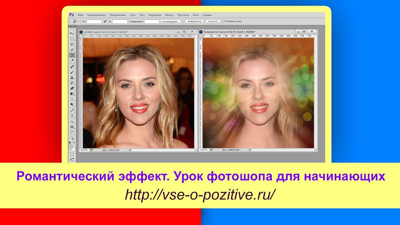 Как сделать классный эффект для фото