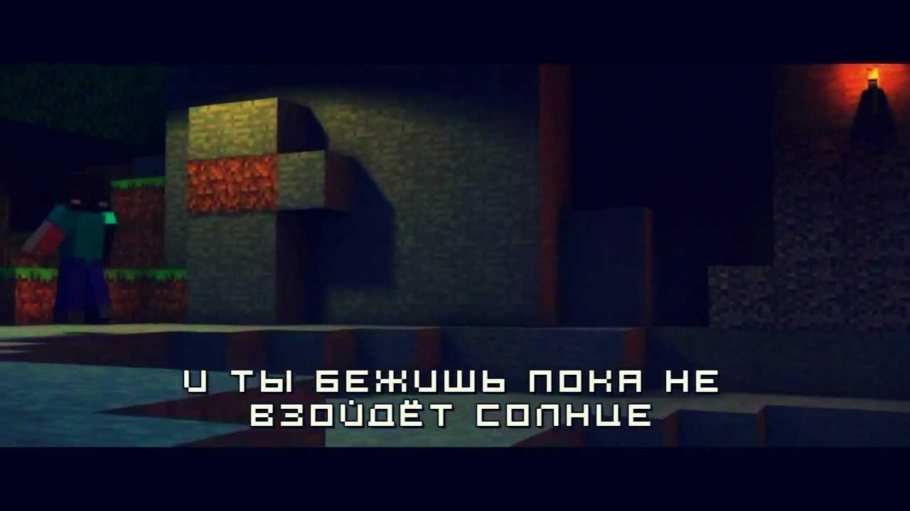 песни про майнкрафт тнт на русском