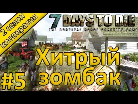 7 Days To Die #5 - Хитрый зомбак [2 сезон] [LastRise]