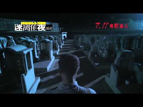 Tales From The Dark 1 李碧華鬼魅系列-迷離夜 [HK Trailer 香港版預告]