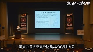動画:花火の街から情報発信 大仙市で国際シンポジウム開幕