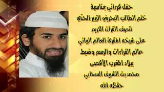 ختم الطالب البحريني الزبير الحدّي لنصف القرآن الكريم على الشيخ محمد السحابي