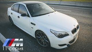 BMW M5 - 11я серия. Сцепление сгорело за 3 дня. =( Жорик Ревазов.