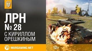 Эпизод № 28 - World of Tanks / Лучшие реплеи недели