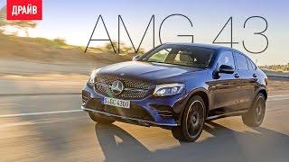 Mercedes-AMG C 43/E 43/GLC 43 — комментарий к тест-драйву. Видео Тесты Драйв Ру.