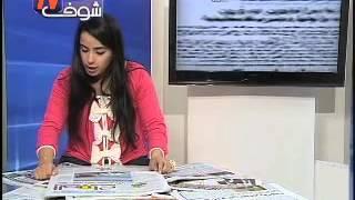 شوف الصحافة-10-01-2013 | شوف الصحافة
