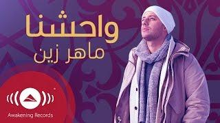 Maher Zain - Muhammad (Pbuh) [Waheshna] | [ماهر زين - محمد (ص) [واحشنا