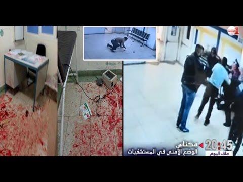 إعتداء إجرامي شنيع داخل مستشفى محمد الخامس بمكناس