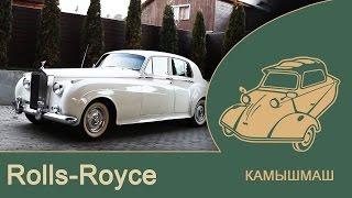 Тест драйв Rolls Royce Silver Cloud 2 Иван Зенкевич