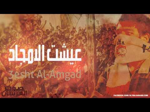 Ultras White Knights : 8.3esht Al-Amgad - Sout Al Forsan 2013