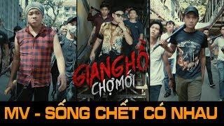 [MV] SỐNG CHẾT CÓ NHAU (Ballad) | OST Giang Hồ Chợ Mới (NHẠC PHIM CHÍNH THỨC)