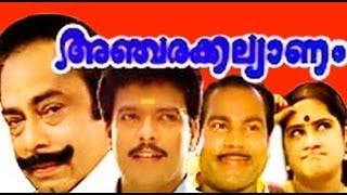 Anjarakalyanam Superhit Comedy Malayalam Movie