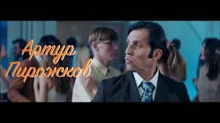 Артур Пирожков - Либо Любовь (тизер) Скачать клип, смотреть клип, скачать песню