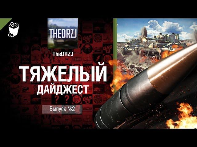Тяжелый дайджест №2 - от TheDRZJ [World of Tanks]