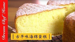 【夢幻廚房在我家】超鬆軟濕潤的古早味海綿蛋糕,學會了不用再買生日蛋糕啦!Classic Sponge Cake [ENG SUB]