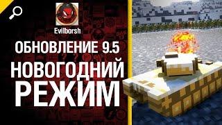 Обновление 9.5 - Новогодний Режим - обзор  от Evilborsh [World of Tanks]