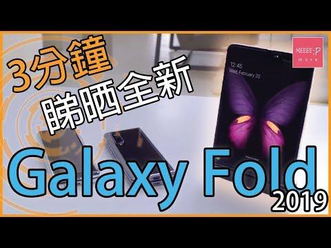 3分鐘睇晒全新 三星 Samsung Galaxy Fold 2019