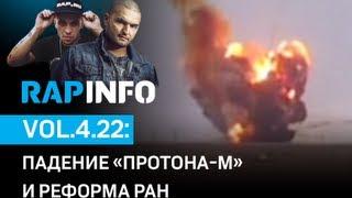 RAPINFO - падение Протона-М и реформа РАН