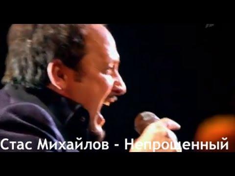 Смотреть клип Стас Михайлов - Непрощенный