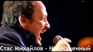 Стас Михайлов - Непрощенный