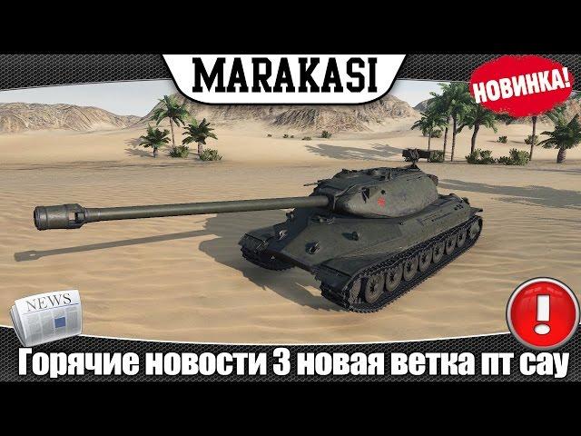 World of Tanks новости 3 новая ветка пт сау, ИБЗ,