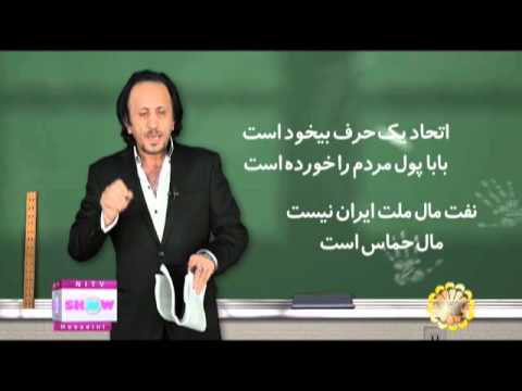 M Show part 6 season 2 SEYED MOHAMMAD HOSSEINI (    -   )