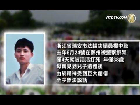 Tra tấn tù nhân dã man tại Trung Quốc