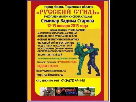 Hình ảnh trong video Вадим Старов и чемпион