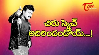 Chiru Guest Role in Ramcharan Movie