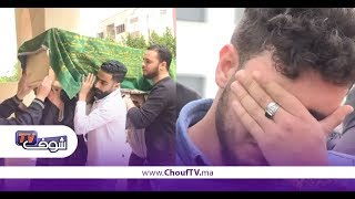 بالدموع..هكذا مرت مراسيم تشييع جنازة الطالب المغربي اللي قتلو صاحبو بأوكرانيا+ فيديو مؤلم | خارج البلاطو