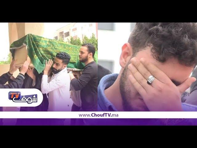 بالدموع..هكذا مرت مراسيم تشييع جنازة الطالب المغربي اللي قتلو صاحبو بأوكرانيا+ فيديو مؤلم   خارج البلاطو